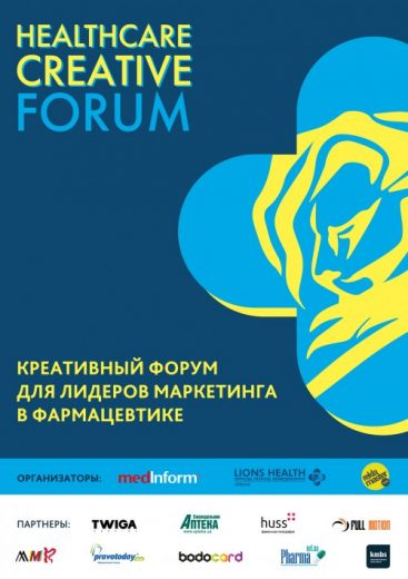 Healthcare Creative Forum 2016