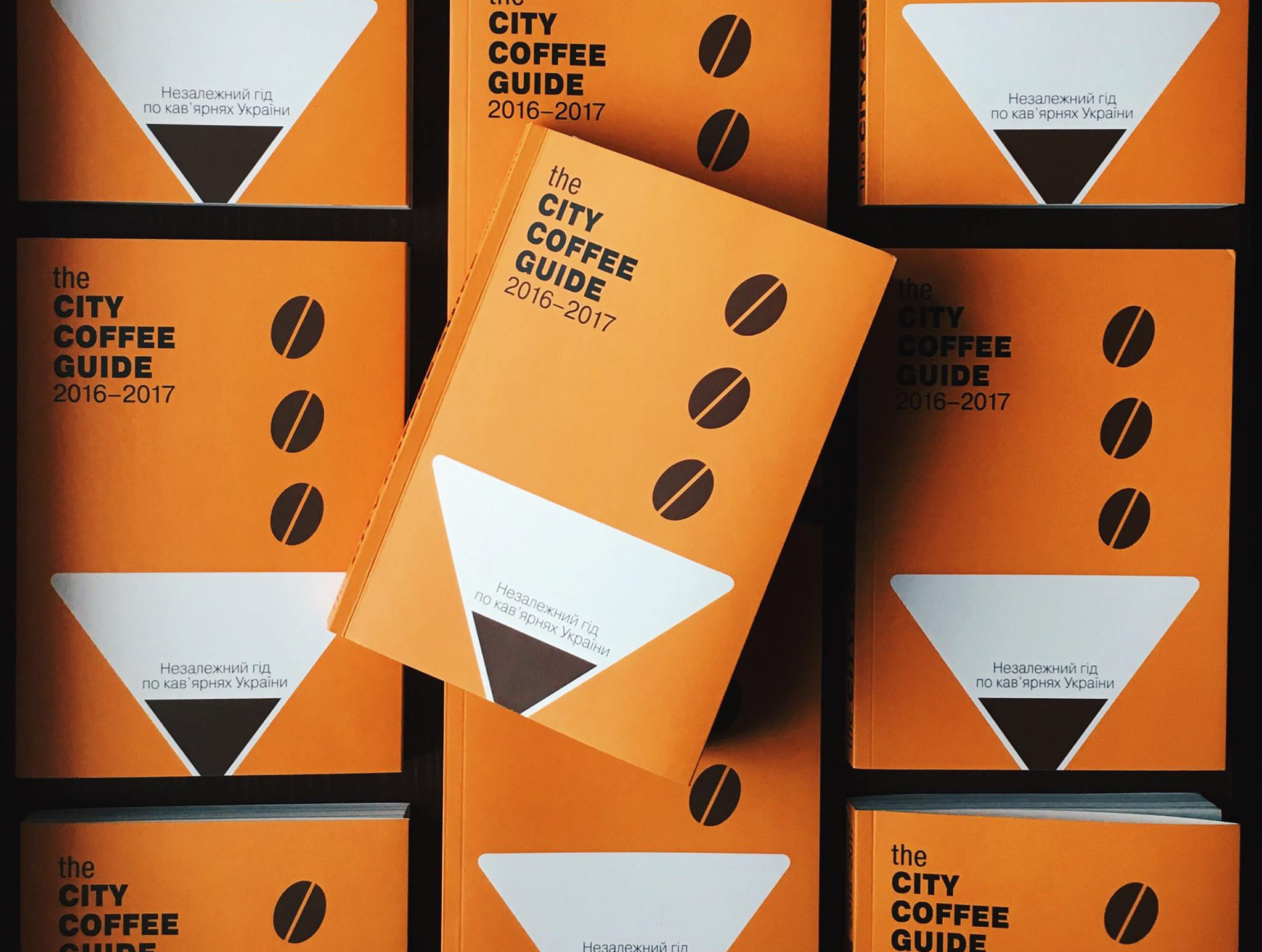 Книга City Coffee Guide Ukraine - фото 1