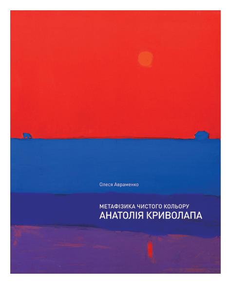 Метафизика чистого цвета Анатолия Криволапа