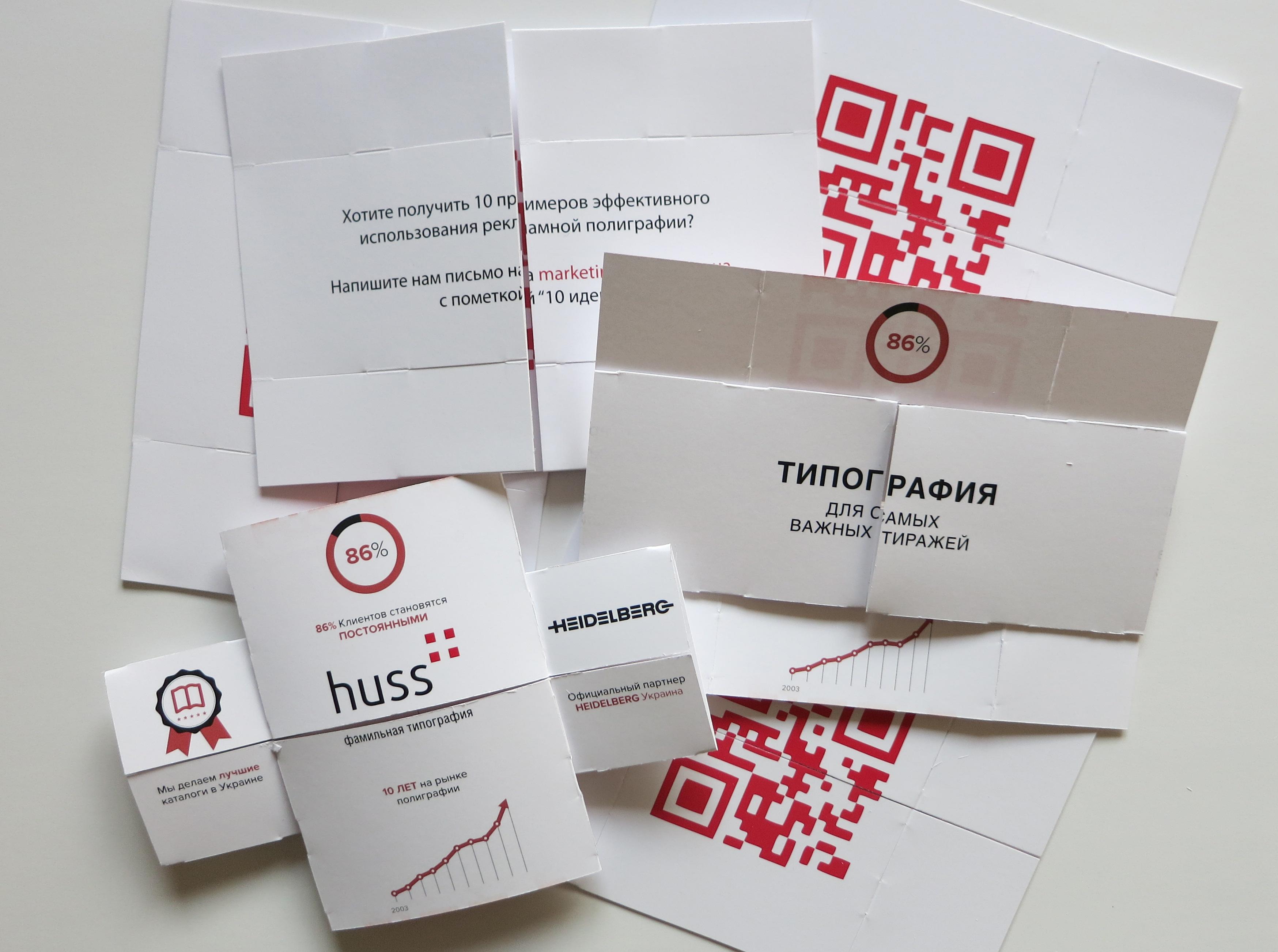 Презентационные материалы Фамильной типографии huss