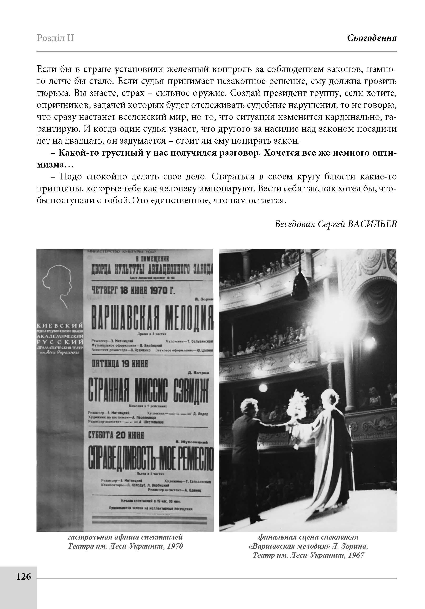 Book_Mitnickiy_Страница_2
