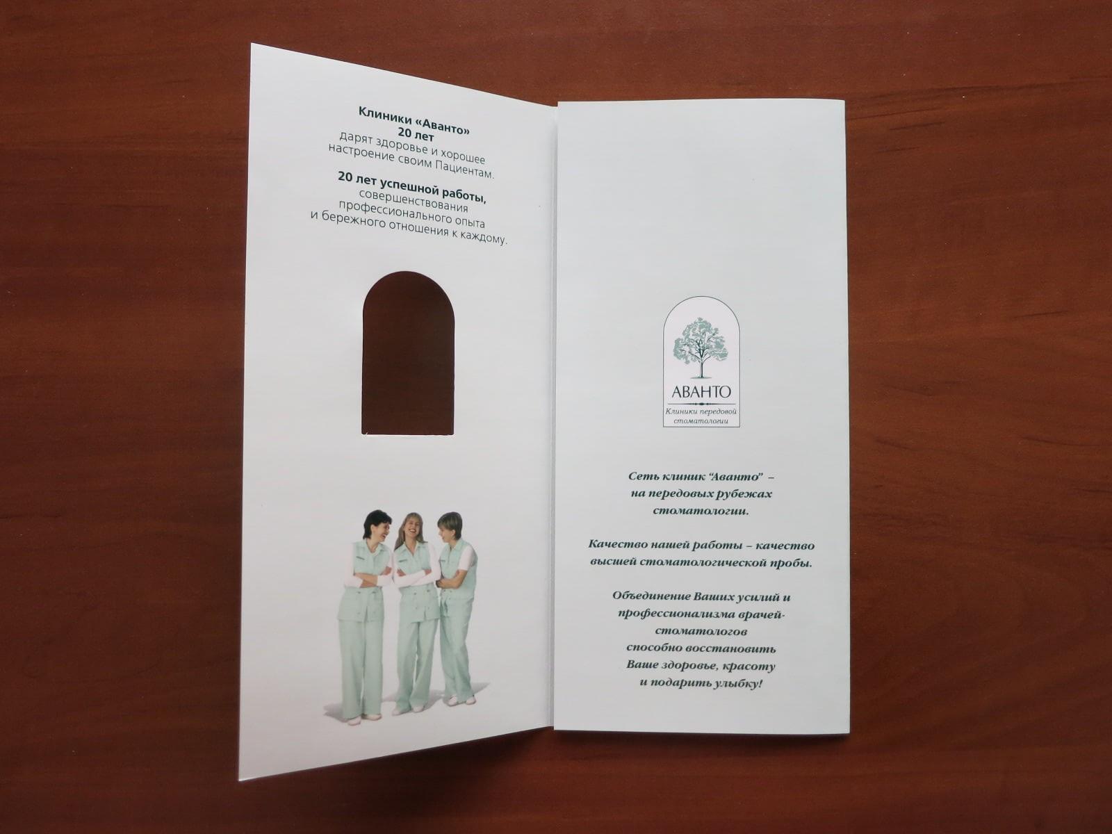 Буклеты Аванто и Bayer - фото 1
