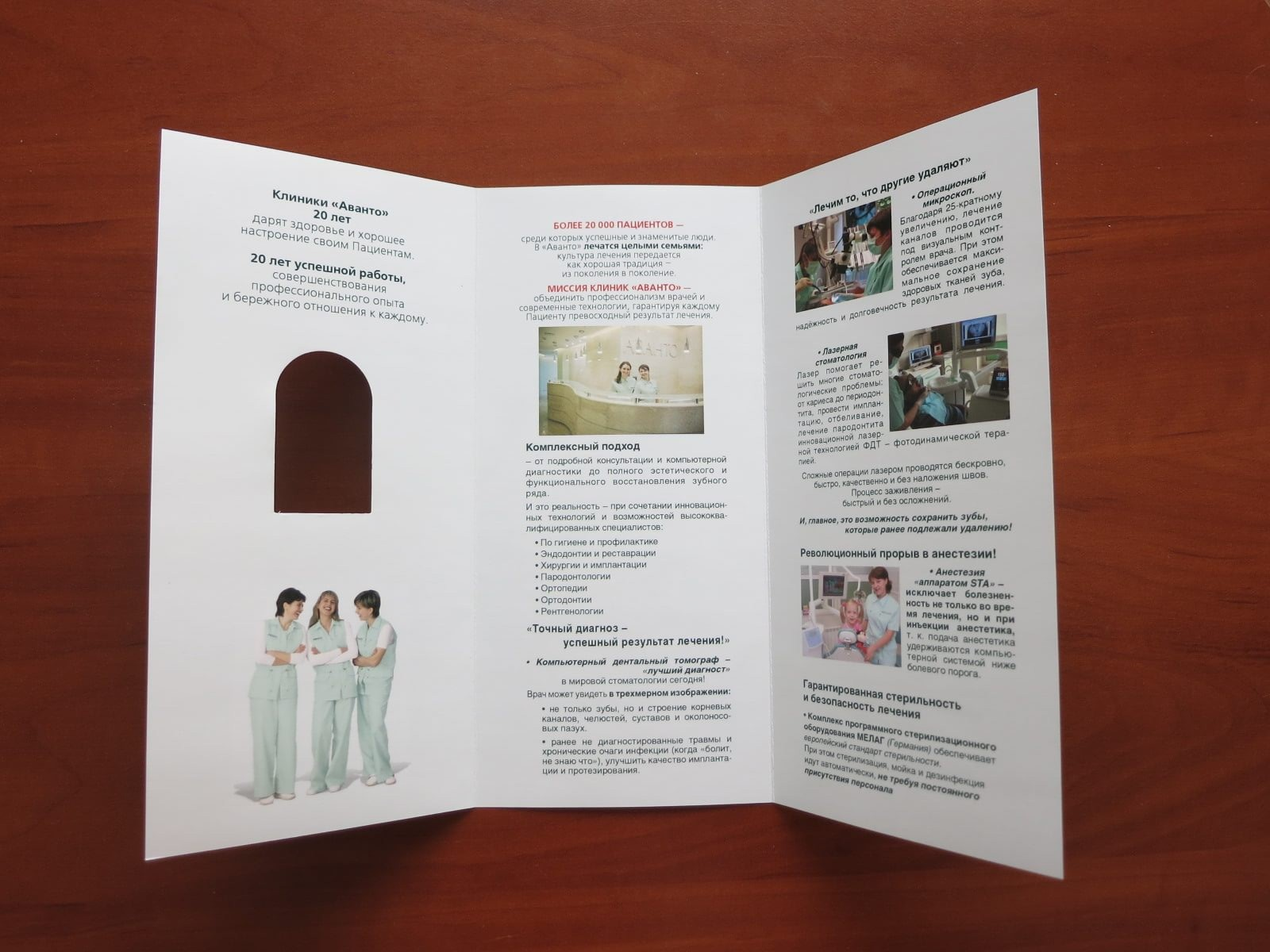 Буклеты Аванто и Bayer - фото 2