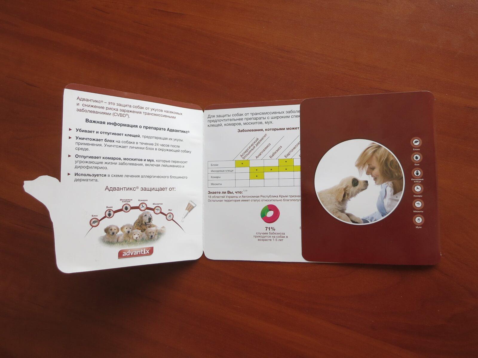 Буклеты Аванто и Bayer - фото 4