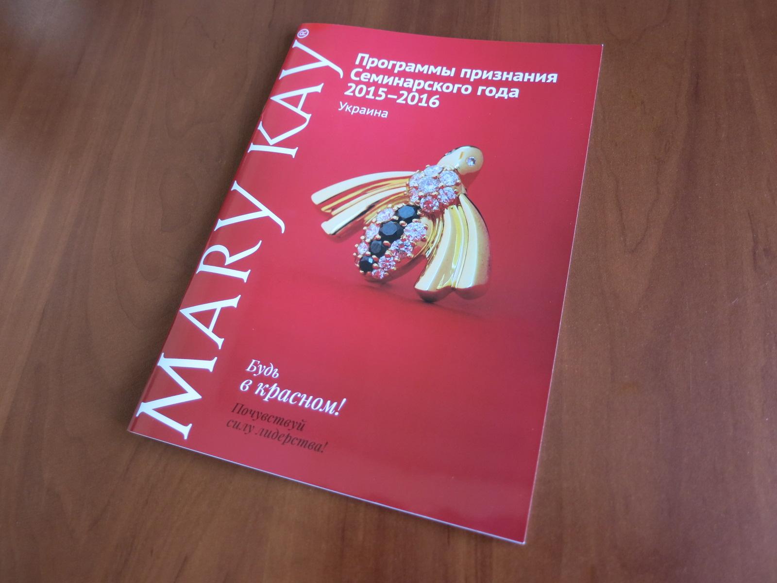 Брошюры Mary Kay - фото 1