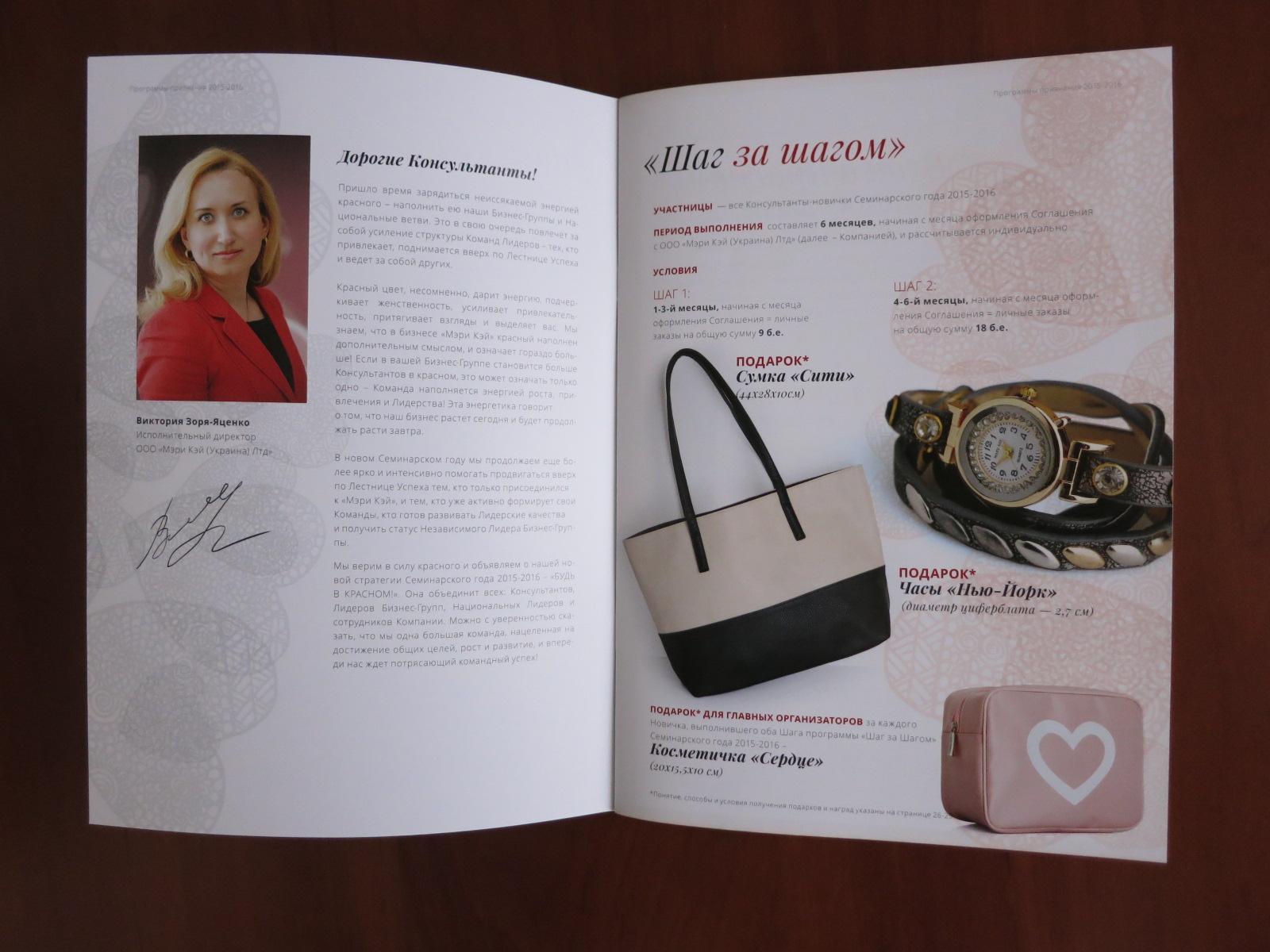 Брошюры Mary Kay - фото 2