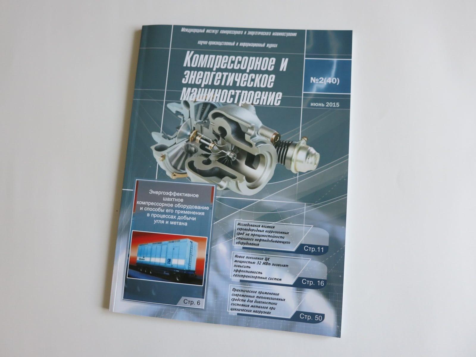 Журнал «Компрессорное и энергетическое машиностроение» - фото 1