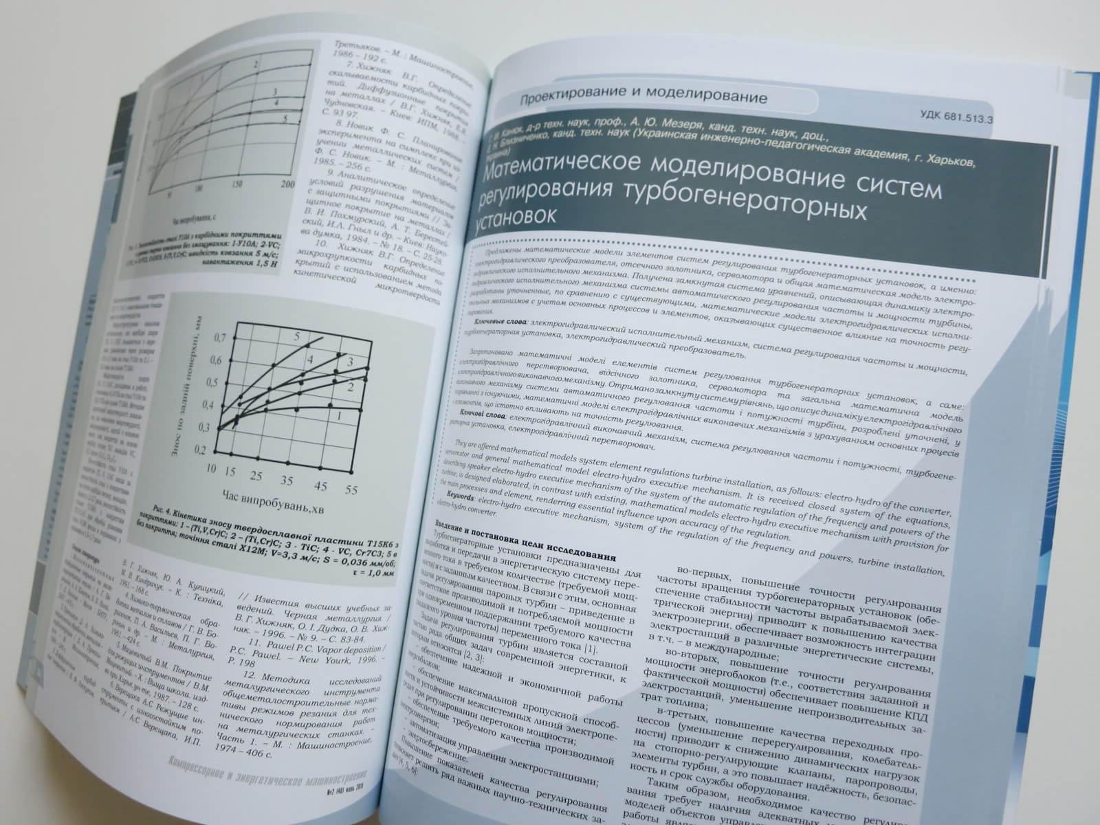 Журнал «Компрессорное и энергетическое машиностроение» - фото 4