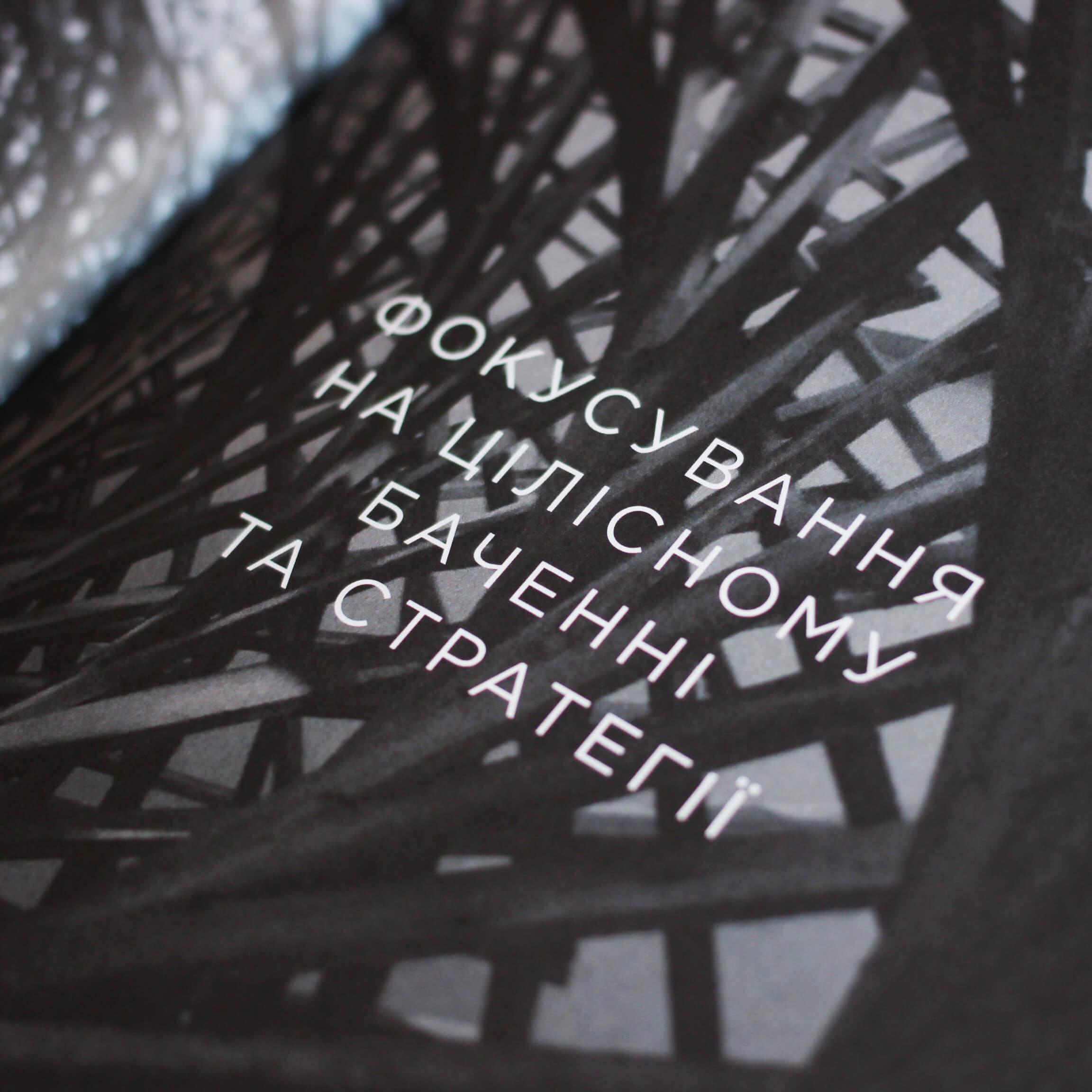 брошюра Киево-Могилянской академии