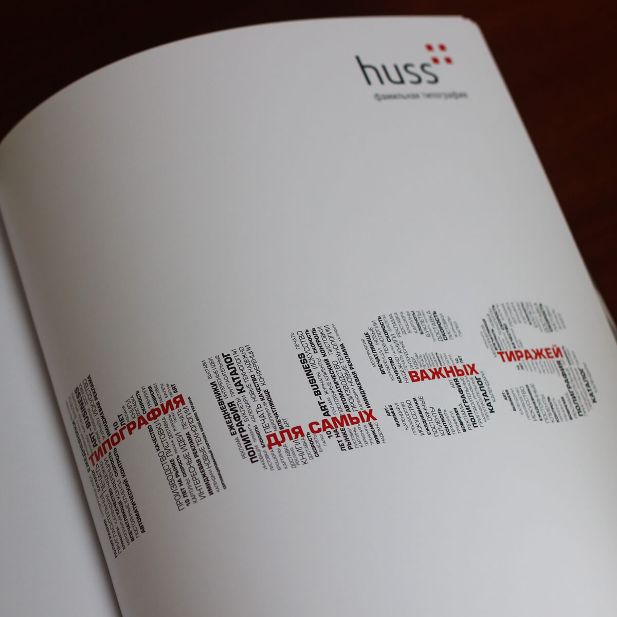 типография huss