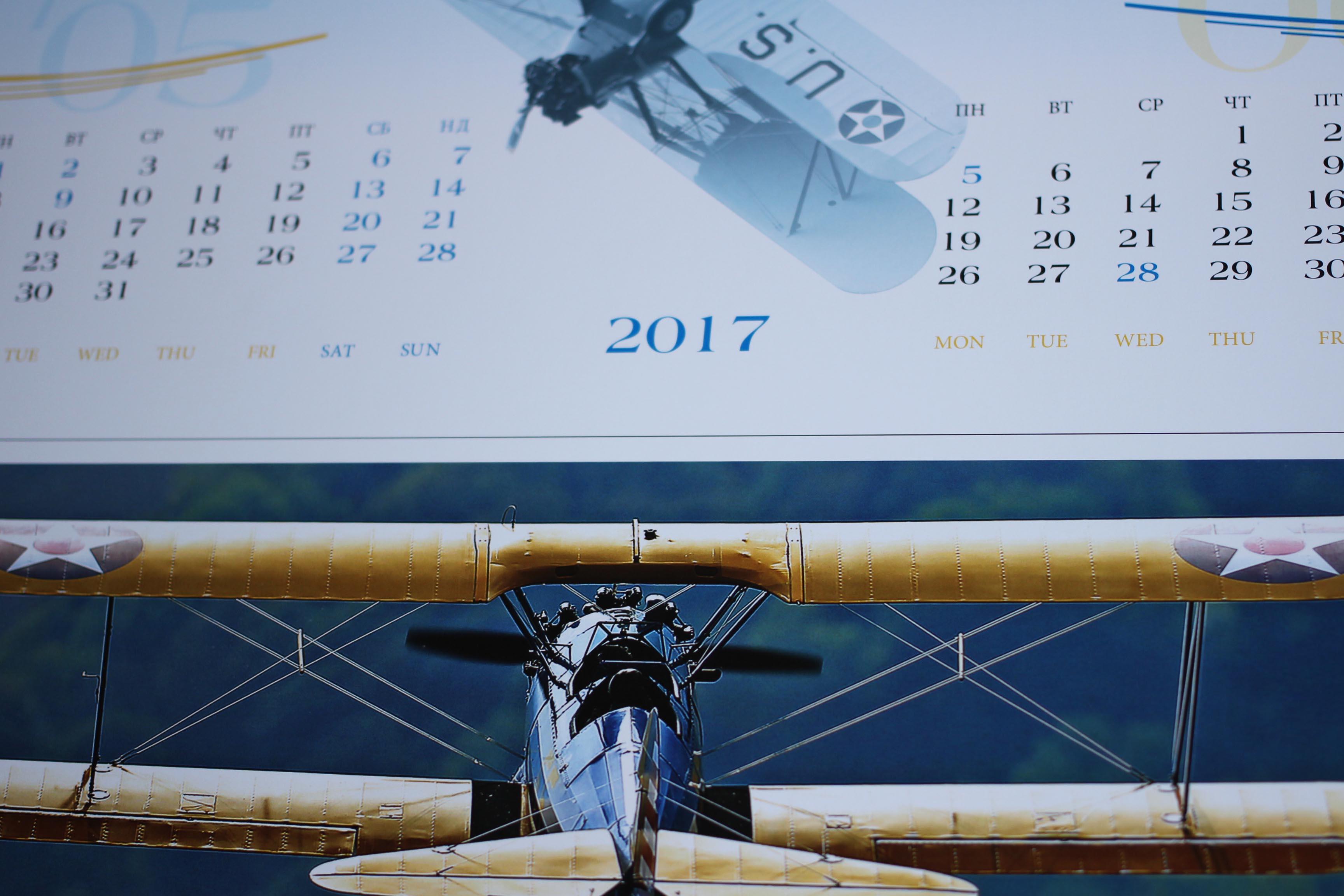 calendar 2016 2017 huss