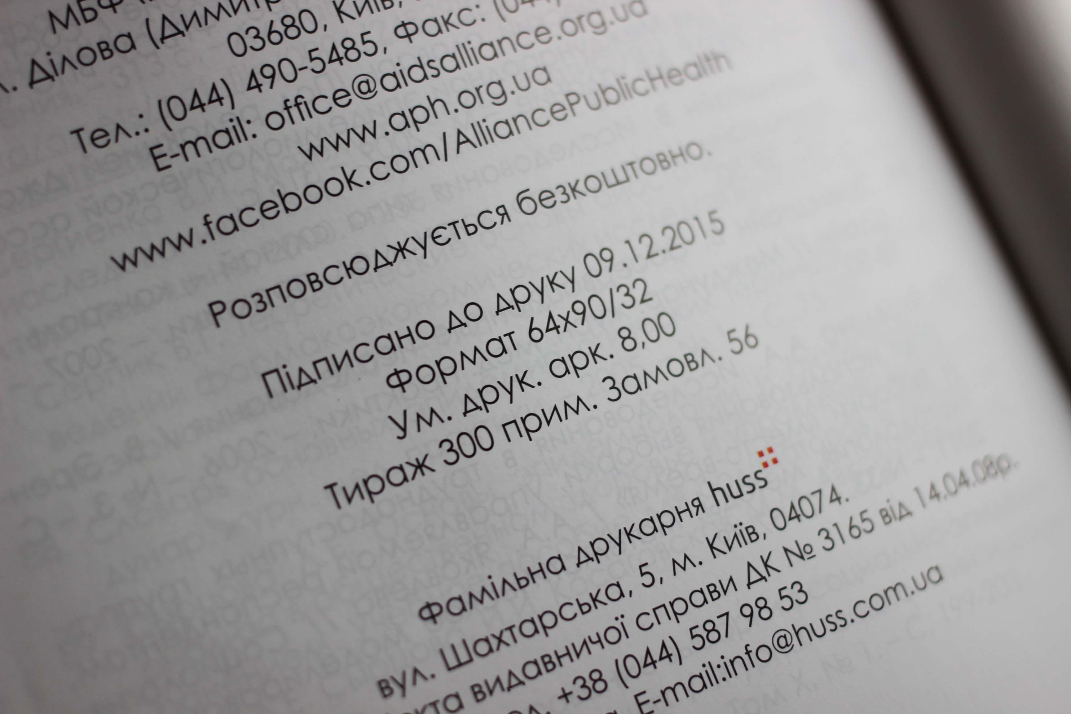 Печать книг типография huss
