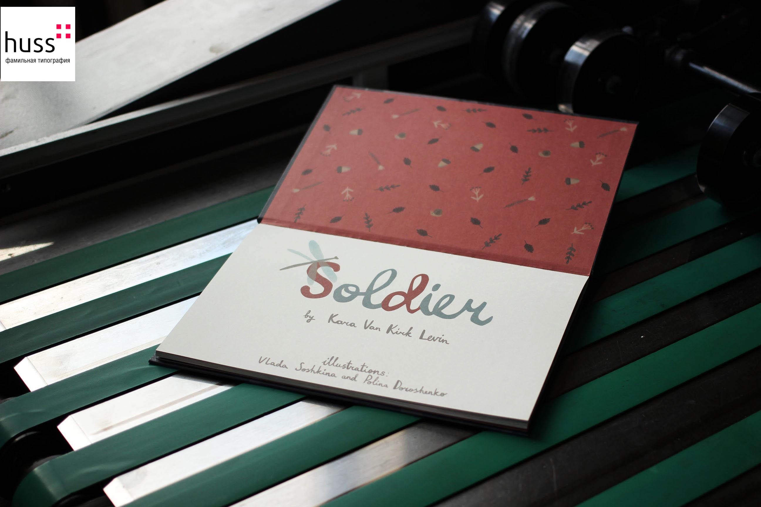 Печать книги Soldier типография huss (2 of 7)