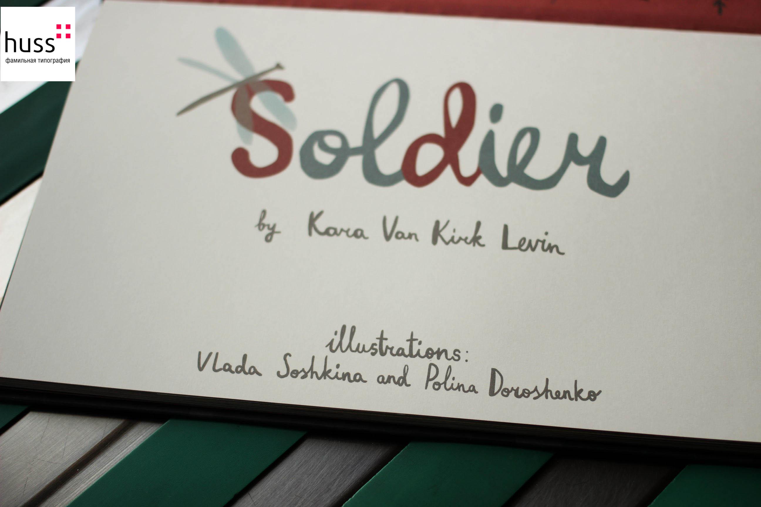 Печать книги Soldier типография huss (3 of 7)
