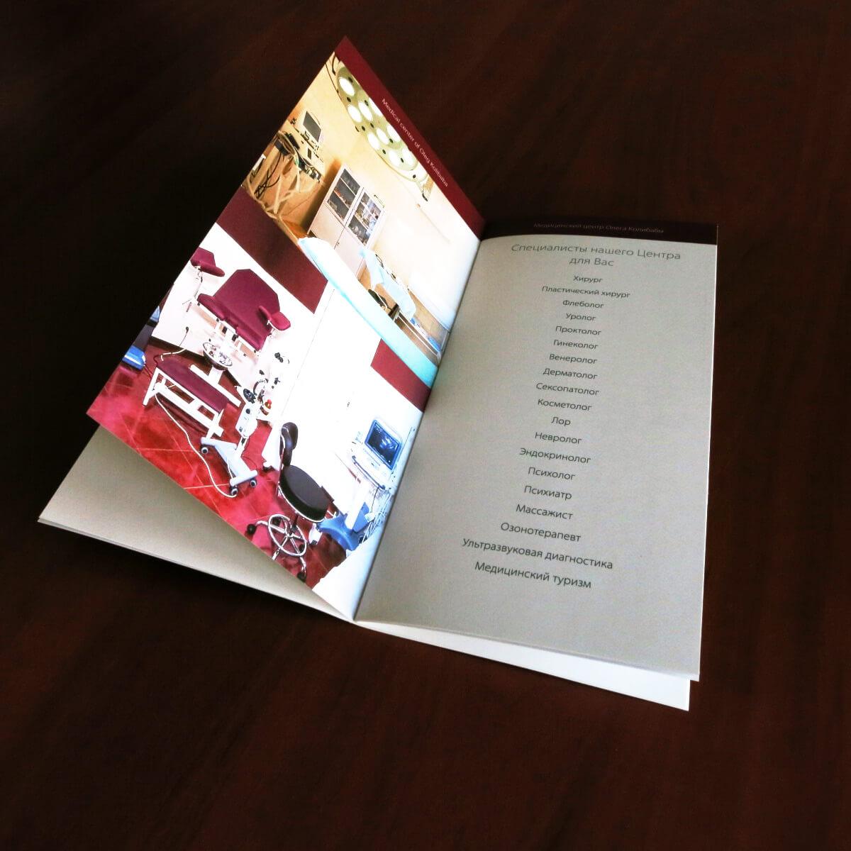Брошюры для Medical center of Oleg Kolibaba от фамильной типографии huss