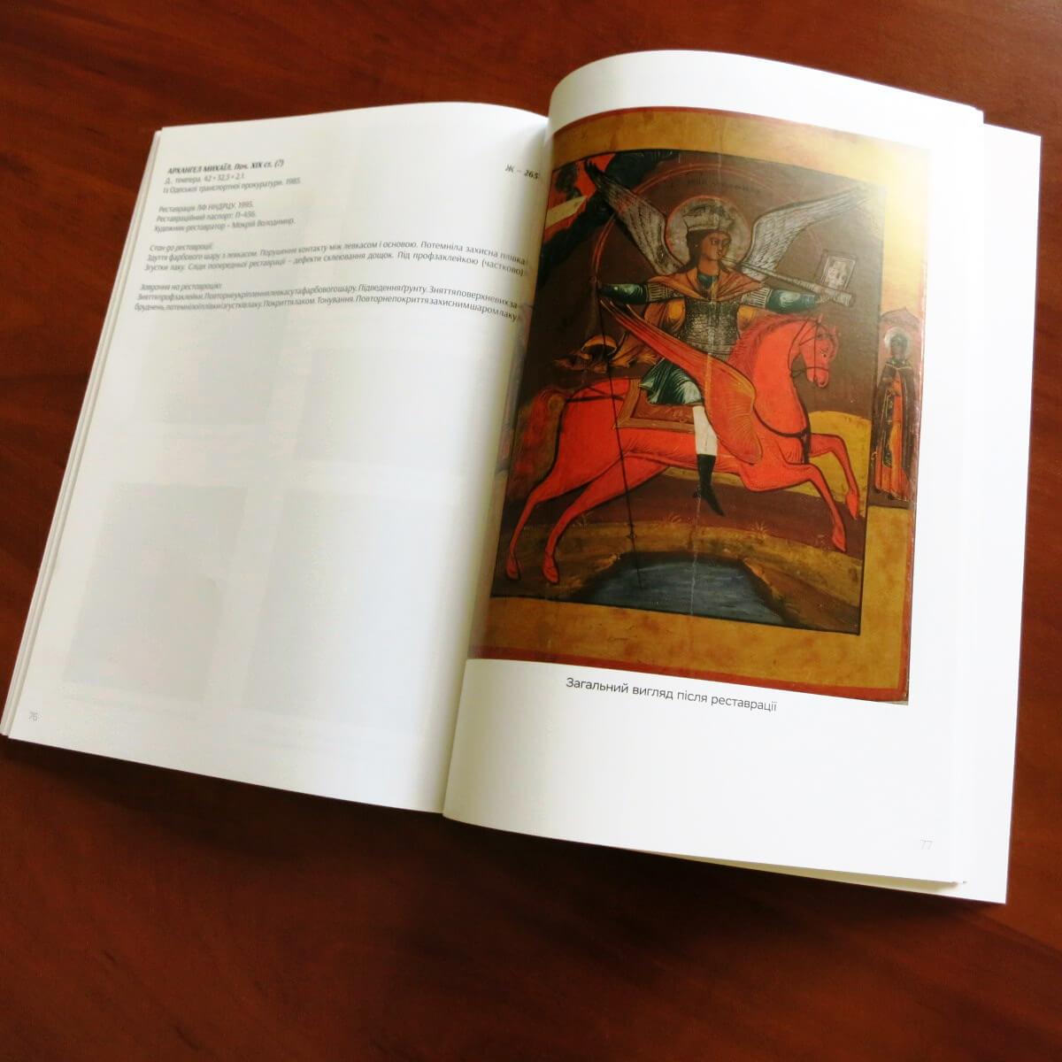 каталог для Одесского художественного музея от фамильной типографии huss