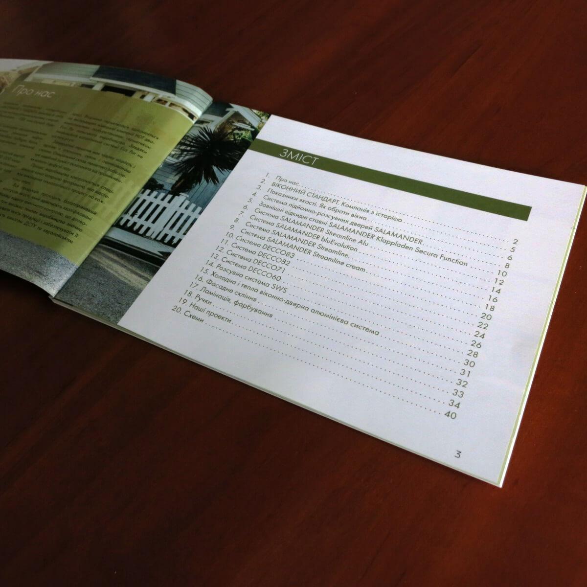 каталоги типография huss