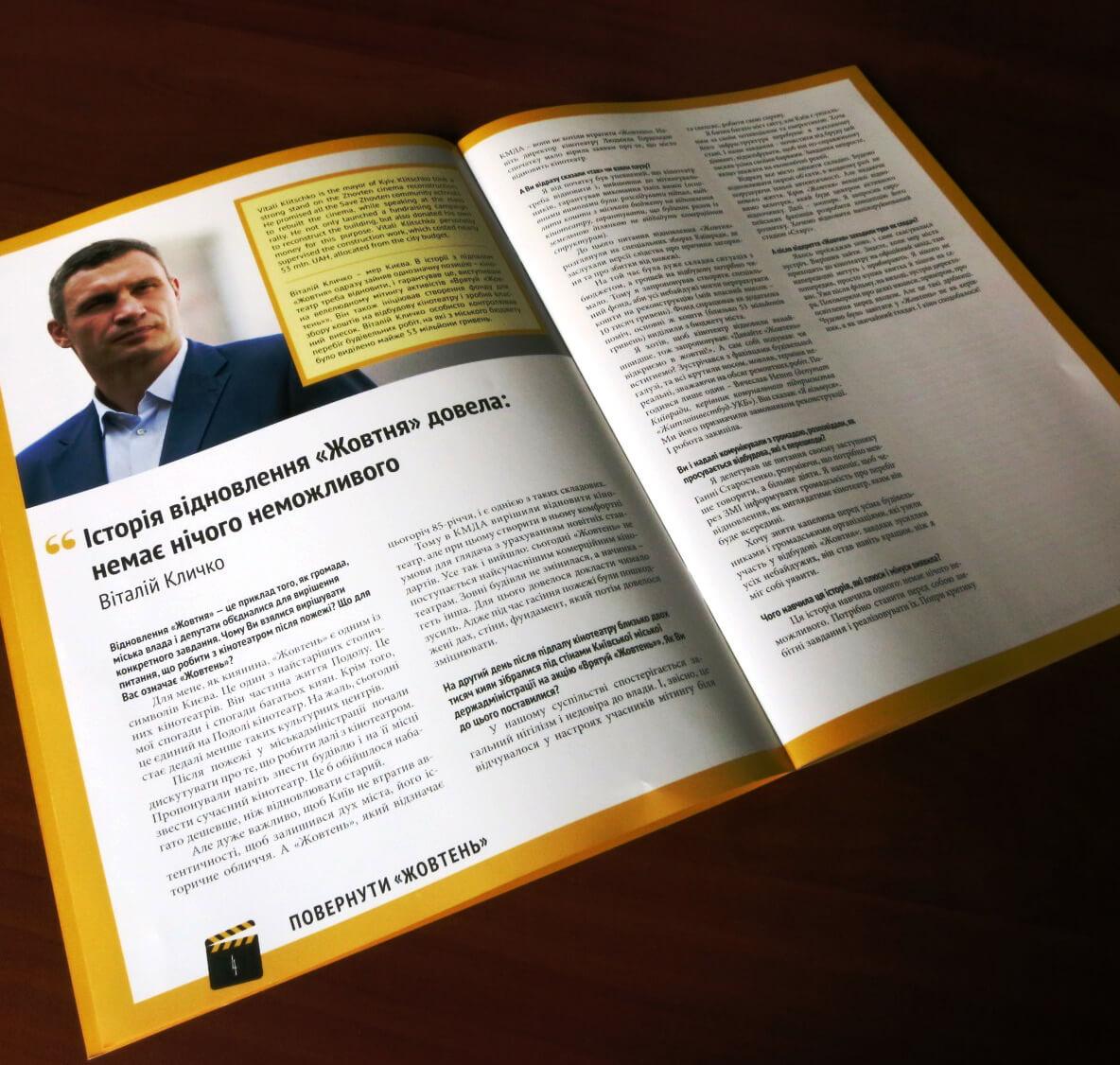 журналы; типография huss; киев