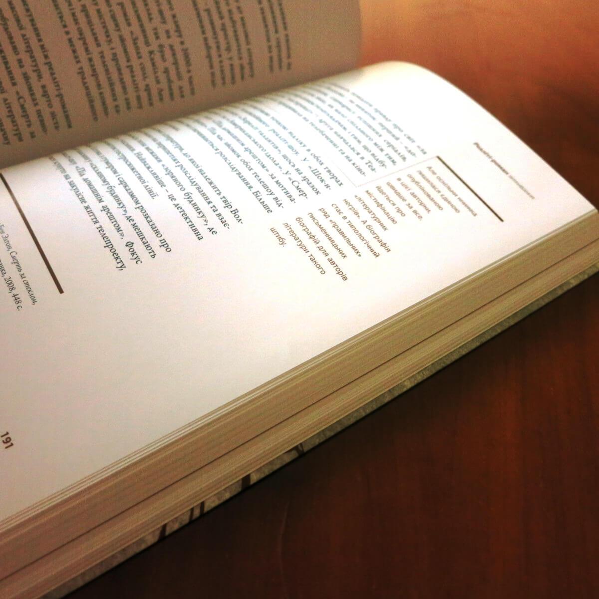 книги в типографии huss