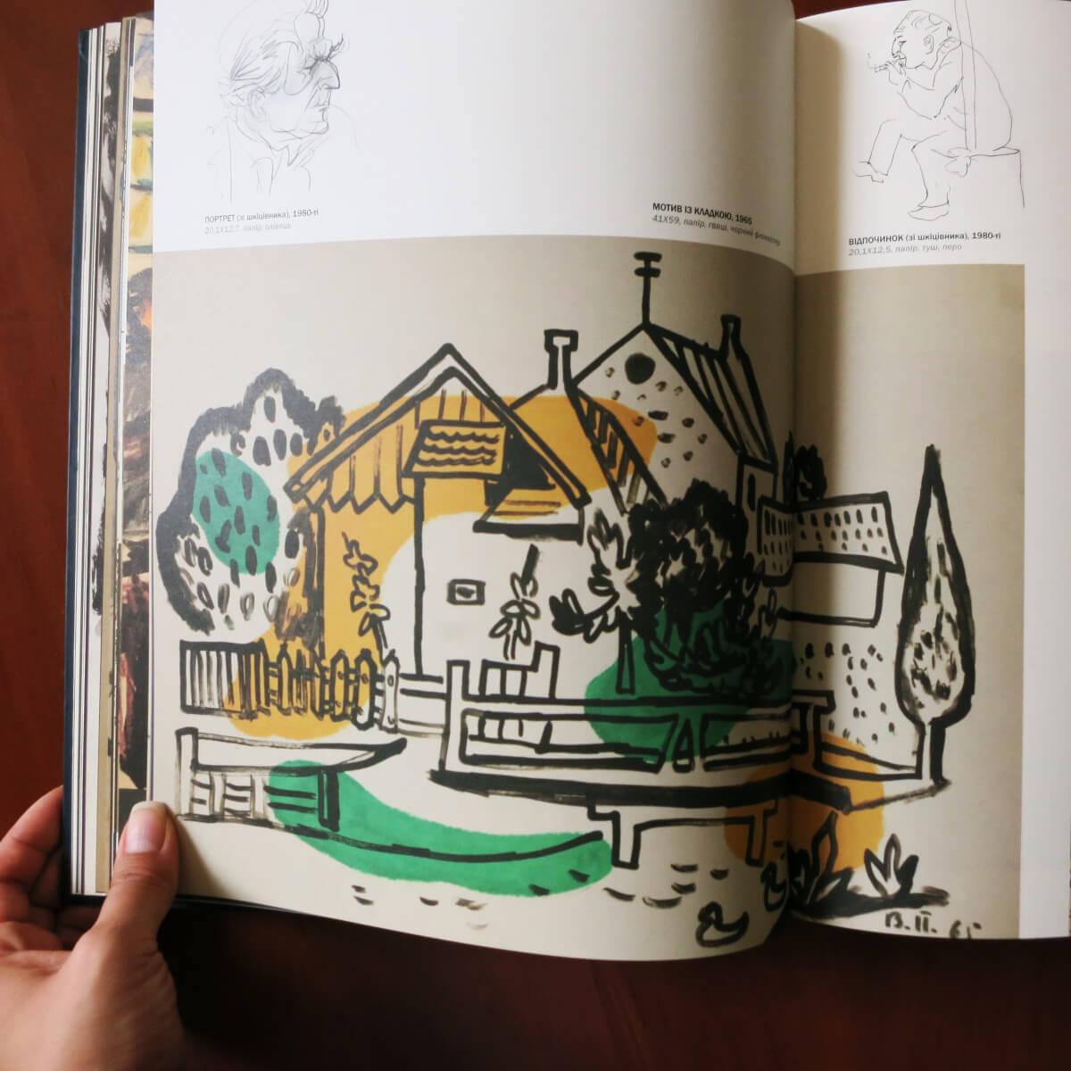 Книга В. Патык «Графика. Живопись» - фото 3