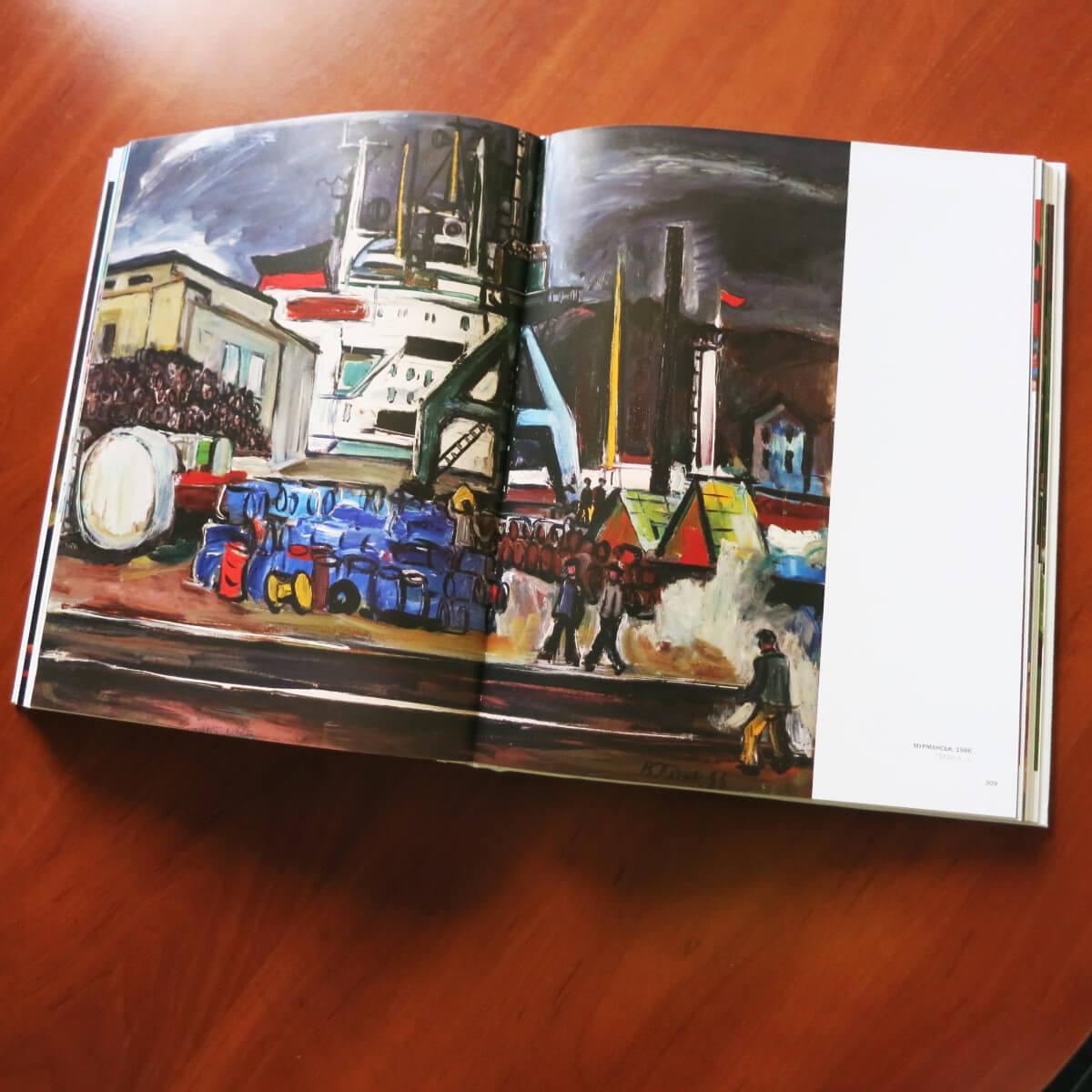 Книга В. Патык «Графика. Живопись» - фото 6