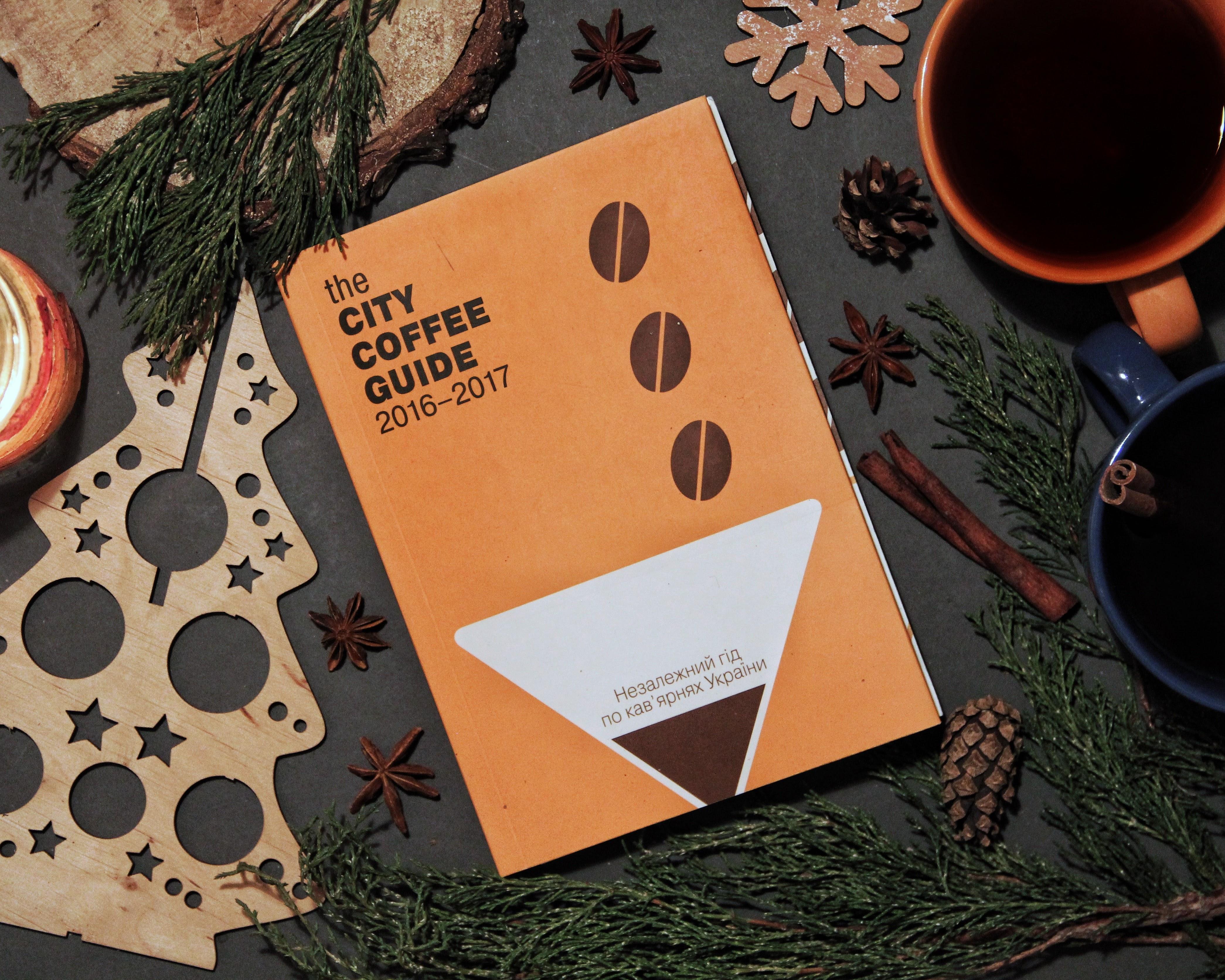 Книга City Coffee Guide Ukraine - фото 7