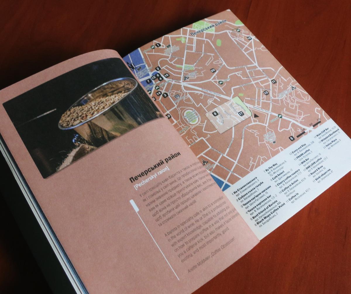 Книга City Coffee Guide Ukraine - фото 2