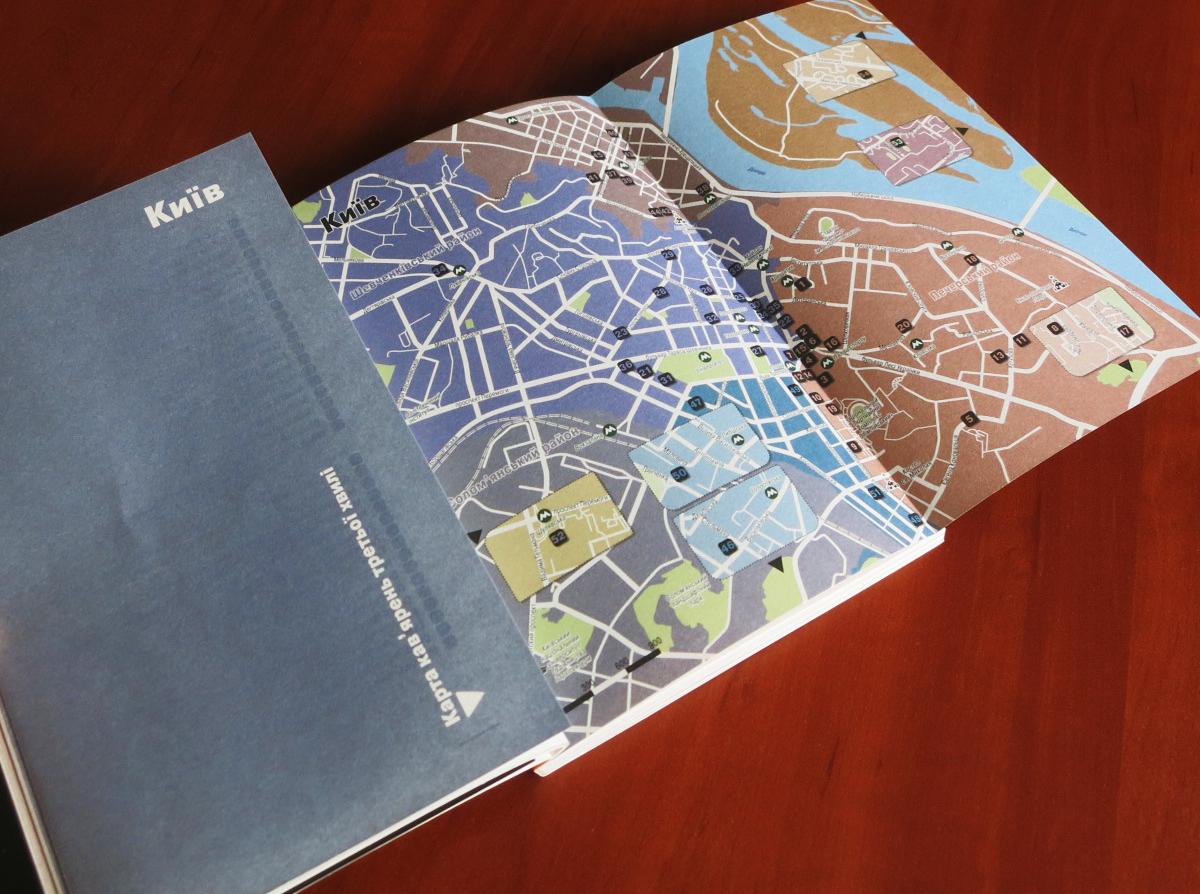 Книга City Coffee Guide Ukraine - фото 3