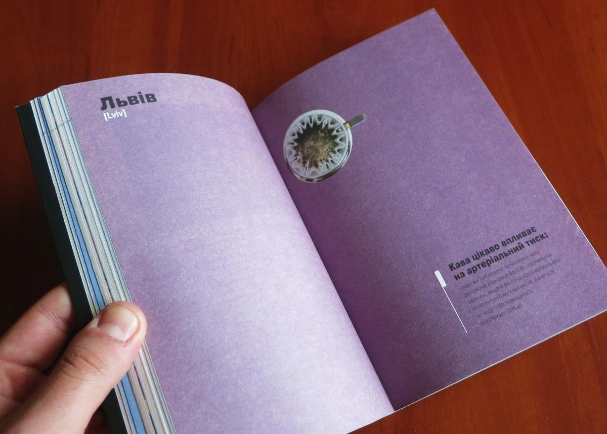 Книга City Coffee Guide Ukraine - фото 5