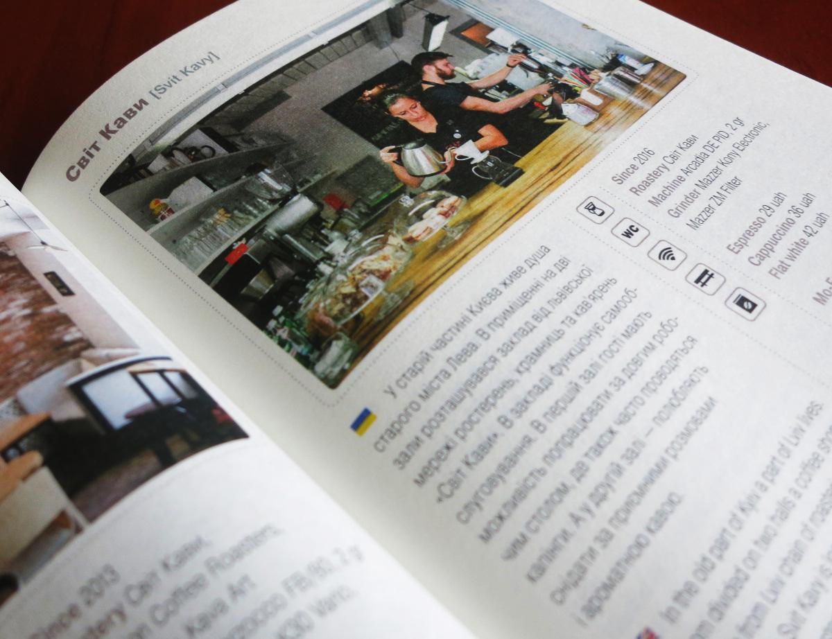 Книга City Coffee Guide Ukraine - фото 6