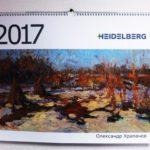 календарь Heidelberg 2017