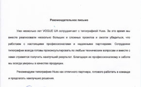 Vogue ua, отзыв о типографии huss