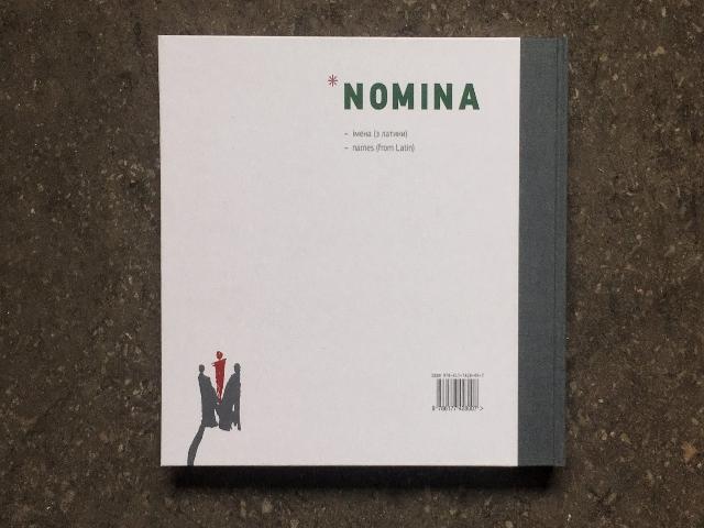 «NOMINA. Украина» - фото 6