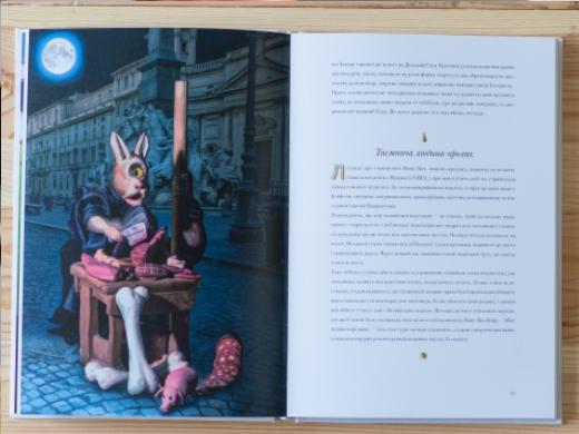Луиджи Серафини «Золотой Кролик» - фото 5