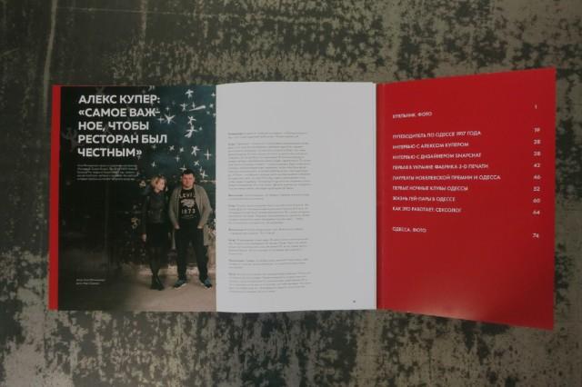 """Печать журналов """"Маяк"""", Типография Huss"""