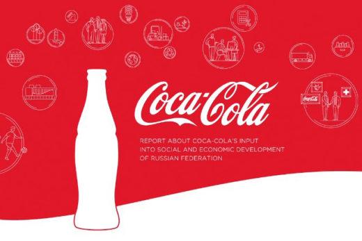 Всегда Coca-Cola! Как презентовать аналитический отчет компании