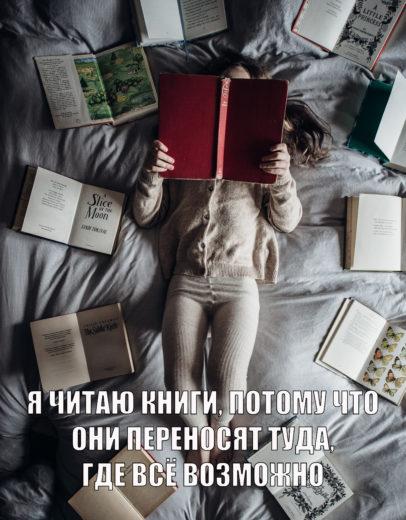 Читайте больше!