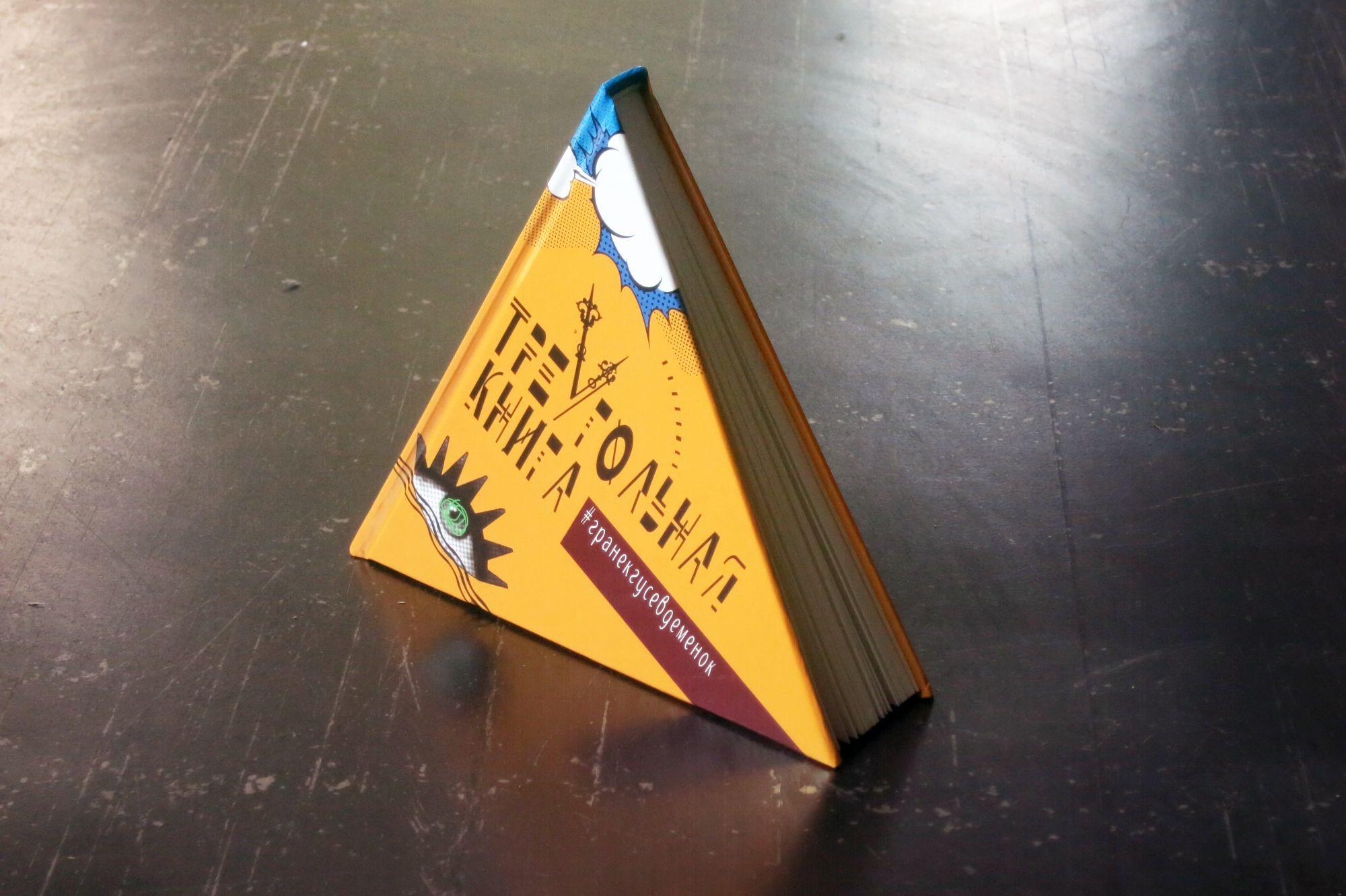 Треугольная книга