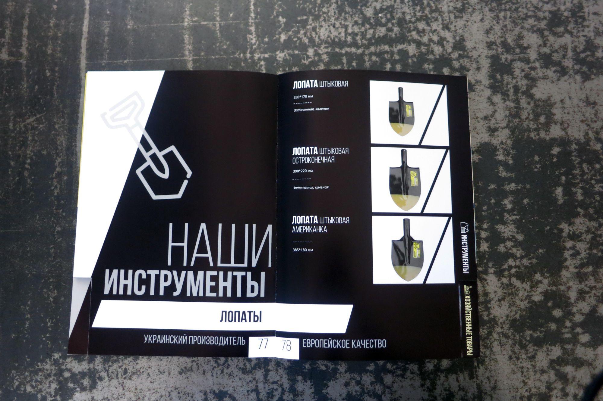 Печать каталогов budmonster