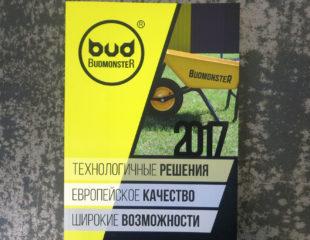 В типографии huss напечатали каталоги budmonster