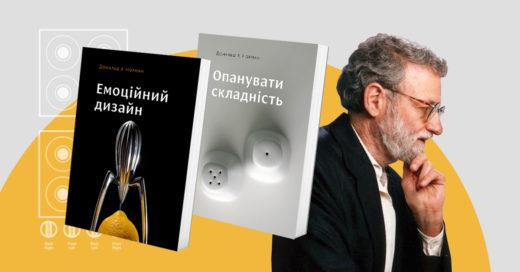 «Емоційний дизайн» и «Опанувати складність» Дон Норман