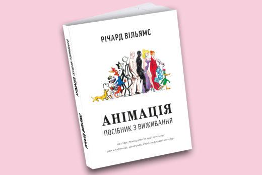 «Анімація: Посібник з виживання», Ричард Уильямс