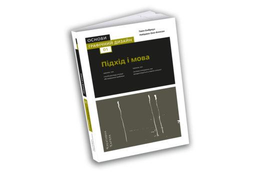 «Основи. Графічний дизайн 01: Підхід і мова», Гэвин Эмброуз, Найджел Оно-Биллсон