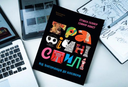 «Графічні стилі: від вікторіанців до хіпстерів», Стивен Геллер, Сеймур Кваст