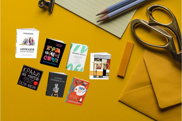 7 лучших книг для творческих личностей