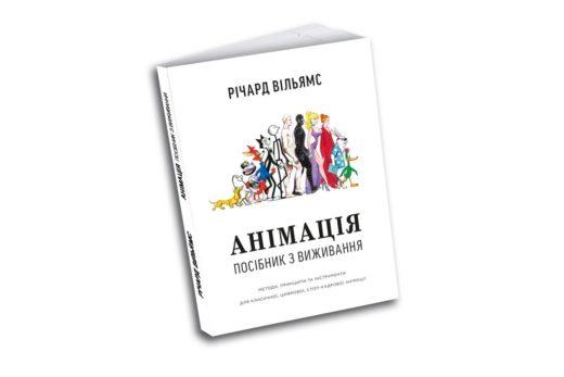 Ричард Вильямс «Анімація: Посібник з виживання» («ArtHuss»)