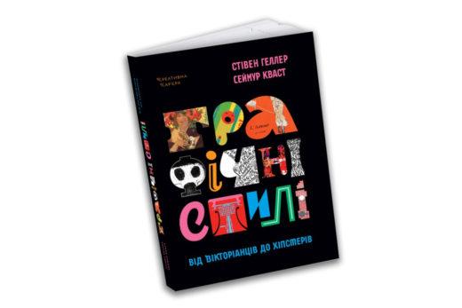 Стивен Геллер, Сеймур Кваст «Графічні стилі: від вікторіанців до хіпстерів» («ArtHuss»)