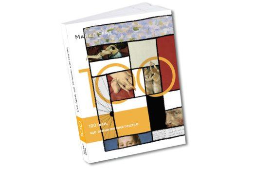 Майкл Берд «100 ідей, що змінили мистецтво» («ArtHuss»)