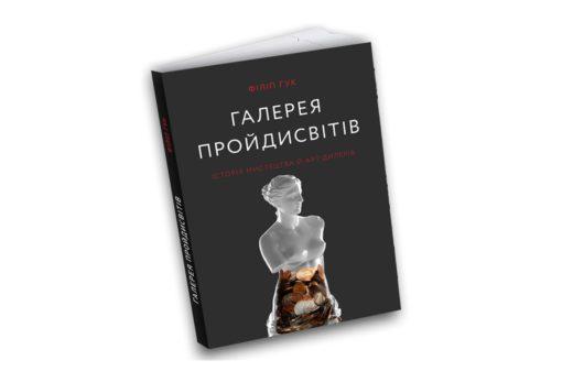 Филипп Гук «Галерея пройдисвітів: Історія мистецтва й арт-дилерів» («ArtHuss»)