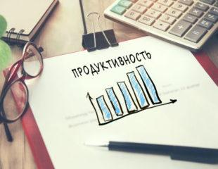 Как повысить личную продуктивность